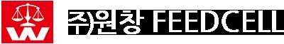 (주)원창피드셀